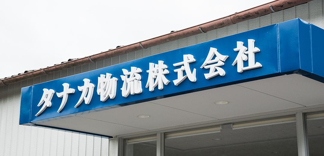 タナカ物流株式会社