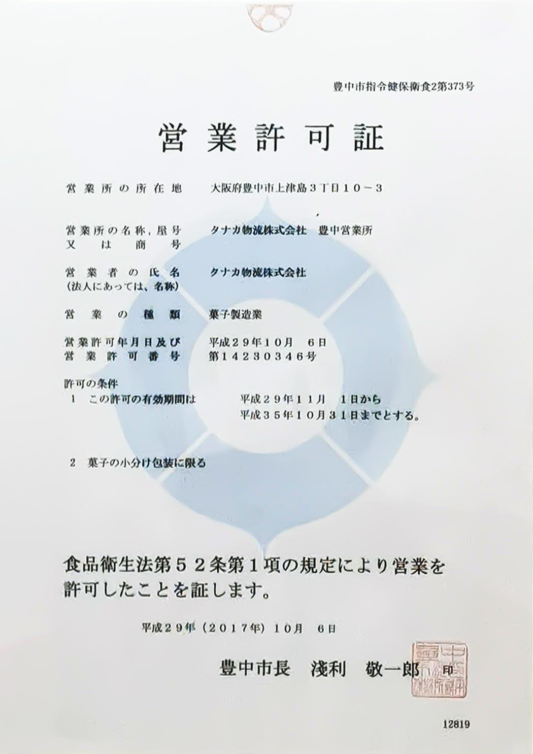 菓子製造業許可証(大阪府)