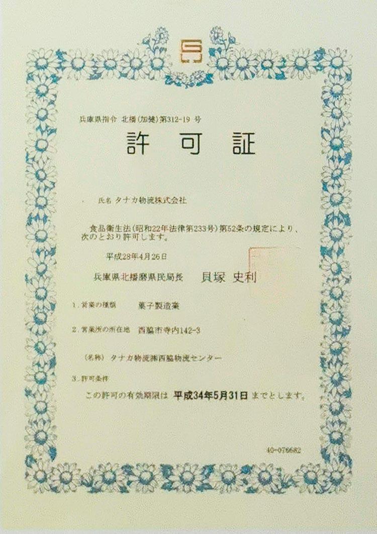 菓子製造業許可証(兵庫県)